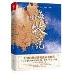 """九州 海上牧云记(随书附赠本书设定附录手册、""""海上牧云图""""概念海报、精美书签。)"""