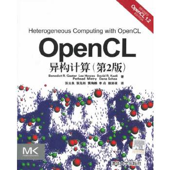 OpenCL异构计算