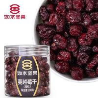 【如水】蔓越莓干烘焙梅制品整颗粒粒饱满大颗蜜饯休闲零食180g