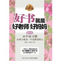 中国孩子培养计划・好书就是好老师好妈妈(教养卷)(与其给孩子金山银山,不如让孩子养成各种好习惯)