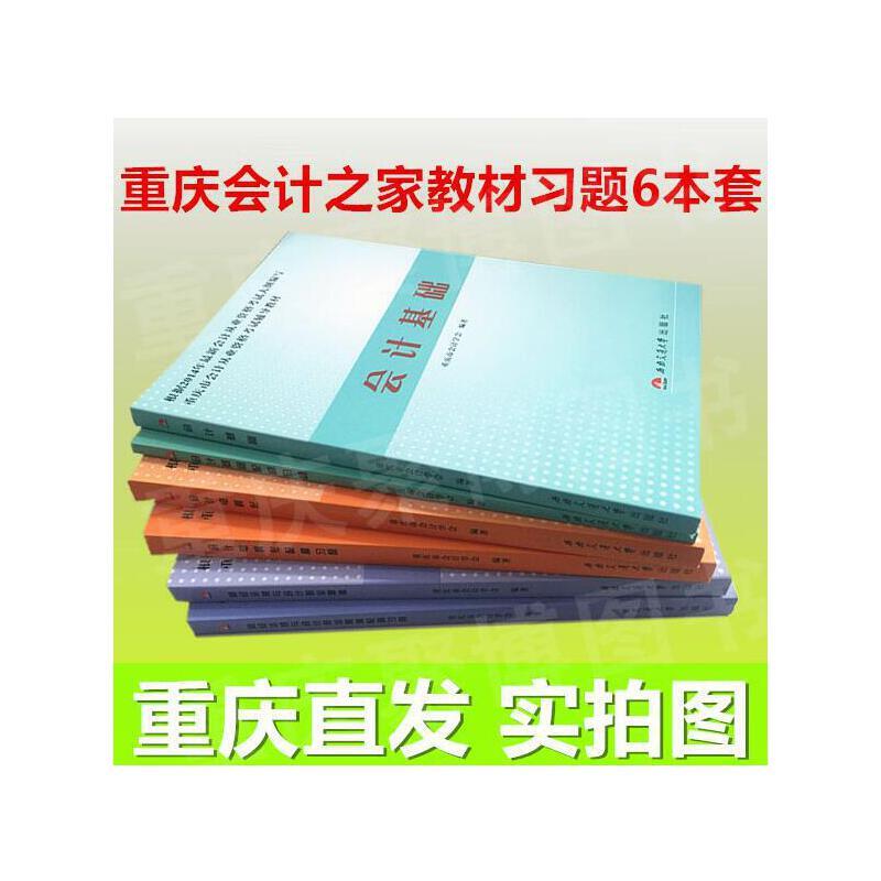 《重庆会计之家重庆市会计从业资格证教材新大