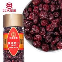 如水蔓越莓干600g/桶蜜饯烘焙蔓越莓干无核梅干果干零食特产