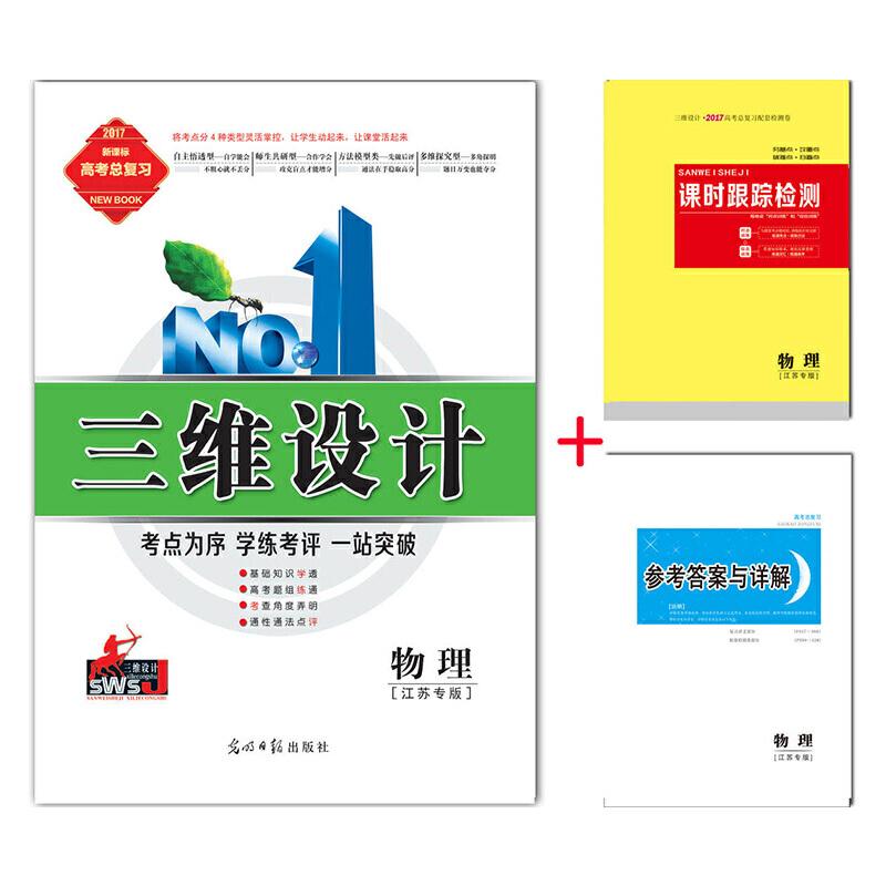【天成图书】三维设计 ( 适用2017高考)高三总复习 物理江苏专版