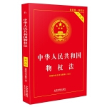 中华人民共和国物权法实用版(根据物权法司法解释一修订)