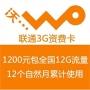 �й���ͨ 12G���� ���� 3G�������� ��ʱ����