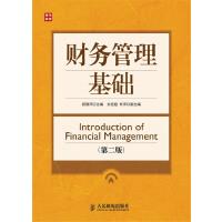 财务管理基础(第二版)(高职)