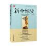 新全球史:(第五版)文明的传承与交流(1750年至今)