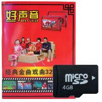 插卡音箱适用内存卡 TF卡 MICRO储存 SD卡 TF 4G卡 内存卡 3288首歌 带歌本