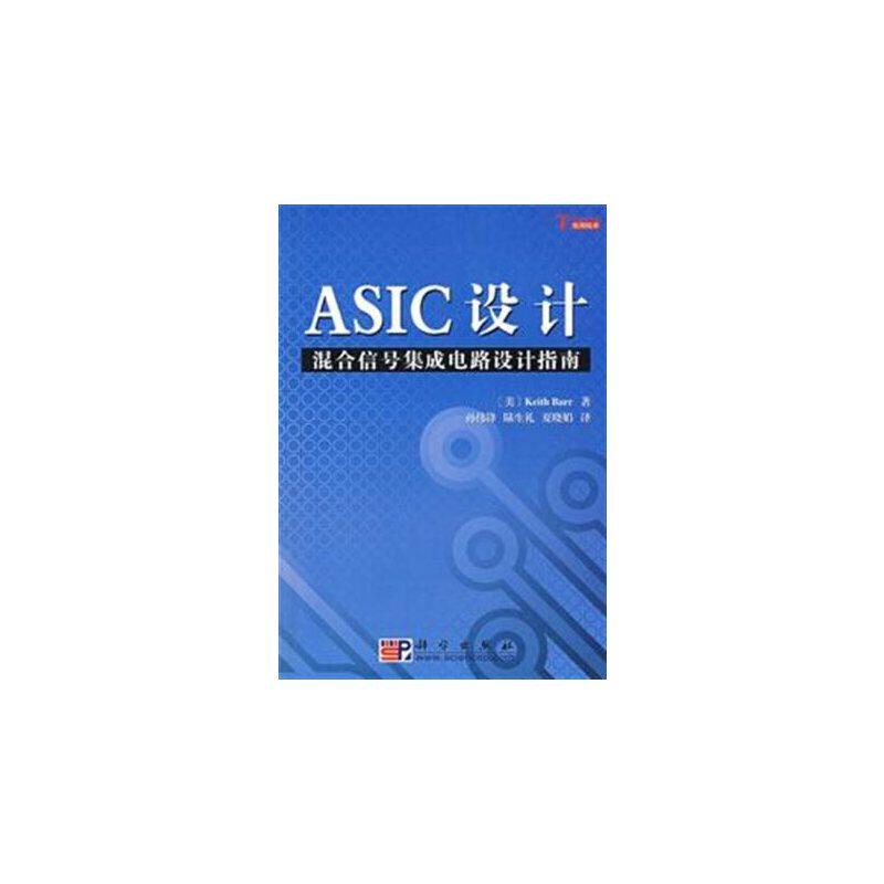 asic设计混合信号集成电路设计指南
