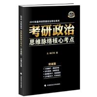 2015考研政治思维脉络核心考点 背诵版 张鑫考研黑皮书系列 张鑫 9787562056799