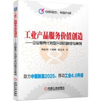 工业产品服务价值创造 企业服务化转型升级的路径与案例(助力中国制造2025,推动工业4.0升级)