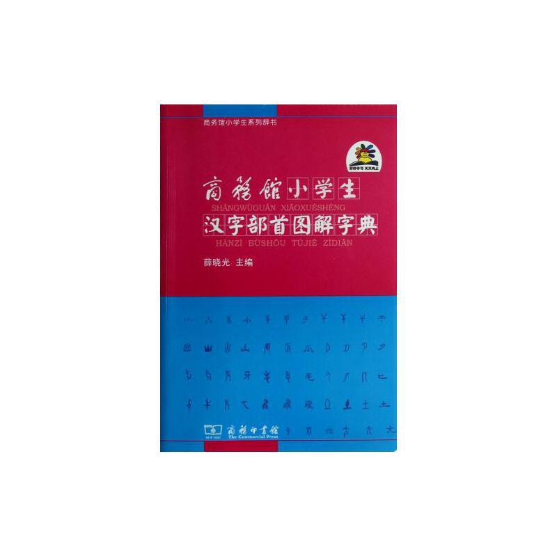 《商务馆小学生汉字部首图解字典/商务馆小学生系列