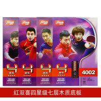 红双喜乒乓球拍 横拍/直拍 四星级 4002/4003/4006/4007