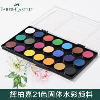德国辉柏嘉Faber-Castell 21色 固体水彩颜料 内付2支画笔 125021