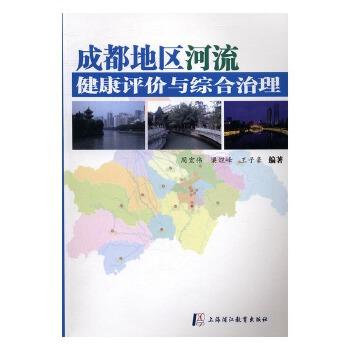 成都地区河流健康评价与综合治理