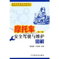 摩托车安全驾驶与维护图解(第二版)(建设社会主义新农村图示书系)