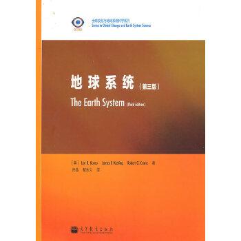地球系统(第三版)