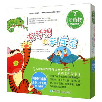 有梦想的科学家(2动植物韩国引进版共5册)(精)