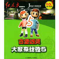 精品PC游戏系列:古堡凶灵・大家来找碴5(1CD-ROM)