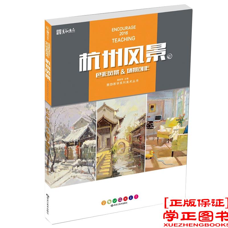 2016新书鼓励教学 杭州风景色彩风景场景创作 黄家荣水粉风景色彩风景