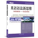 新东方 英语语法新思维初级教程:走近语法