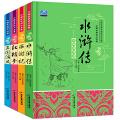 中國古典四大名著(共4冊)