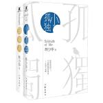 林少华作品集(异乡人+小孤独)共2册