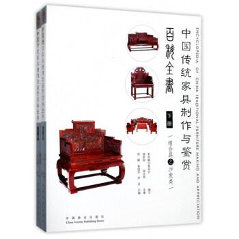 中国传统家具制作与鉴赏百科全书:下册:组合具之沙发类 编者:贾刚,袁进东,李岩 9787503891182