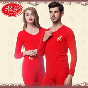 浪莎保暖内衣 情侣大红薄款保暖内衣  男女亲肤棉基础内衣套装