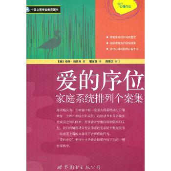 """爱的序位:家庭系统排列个案集(""""世图心理""""海灵格理论奠基之作,畅销十年)"""