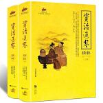 国学经典:资治通鉴精粹(套装上下册)