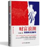 财富浪潮:美国商业200年