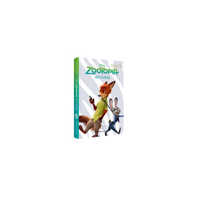 疯狂动物城-zootopia-迪士尼大电影双语阅读