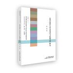 近代内蒙古社会变迁与法制改革研究