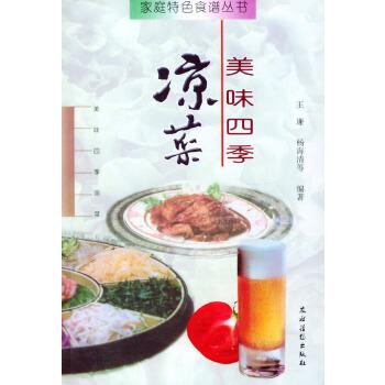 美味四季凉菜