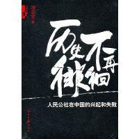 历史不再徘徊―人民公社在中国的兴起和失败