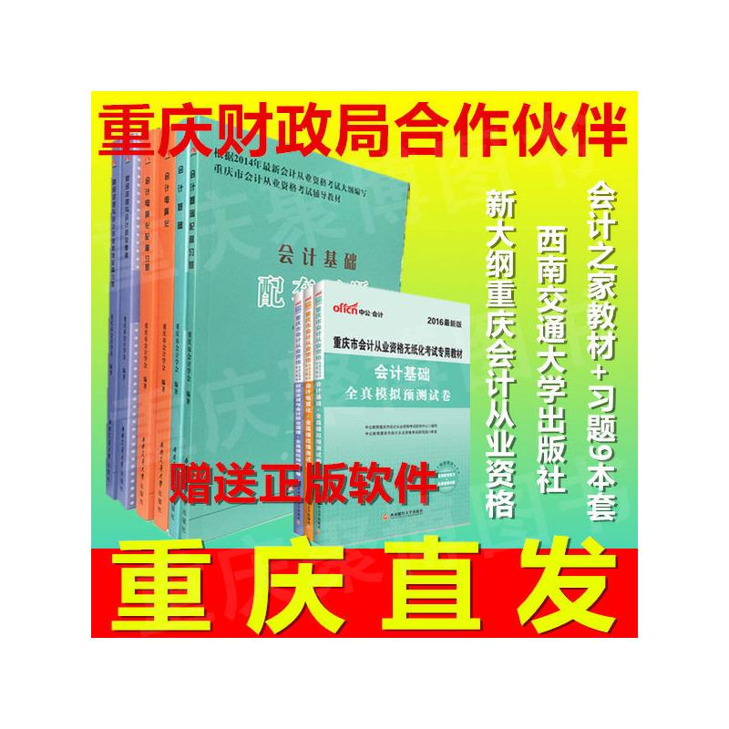 《重庆会计之家会计从业资格教材 习题 赠送财