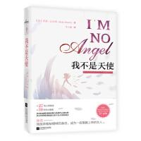 我不是天使:从维多利亚的秘密T台模特到女性楷模 凯莉比苏蒂 9787539990255
