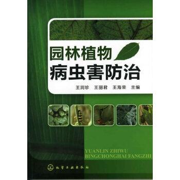 园林植物病虫害防治