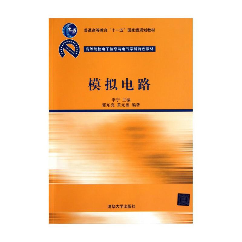 模拟电路(高等院校电子信息与电气学科特色教材)