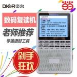 【新品升级】帝尔数码复读机DR24D  新增生词本/抓词翻译功能/智能复读/8G内存可扩展
