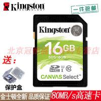【支持礼品卡+送保护盒包邮】Kingston金士顿 SD卡 16G Class10 80MB/s 高速卡 SDHC型 闪存卡 16GB 内存卡 数码相机 单反相机 摄像机储存卡