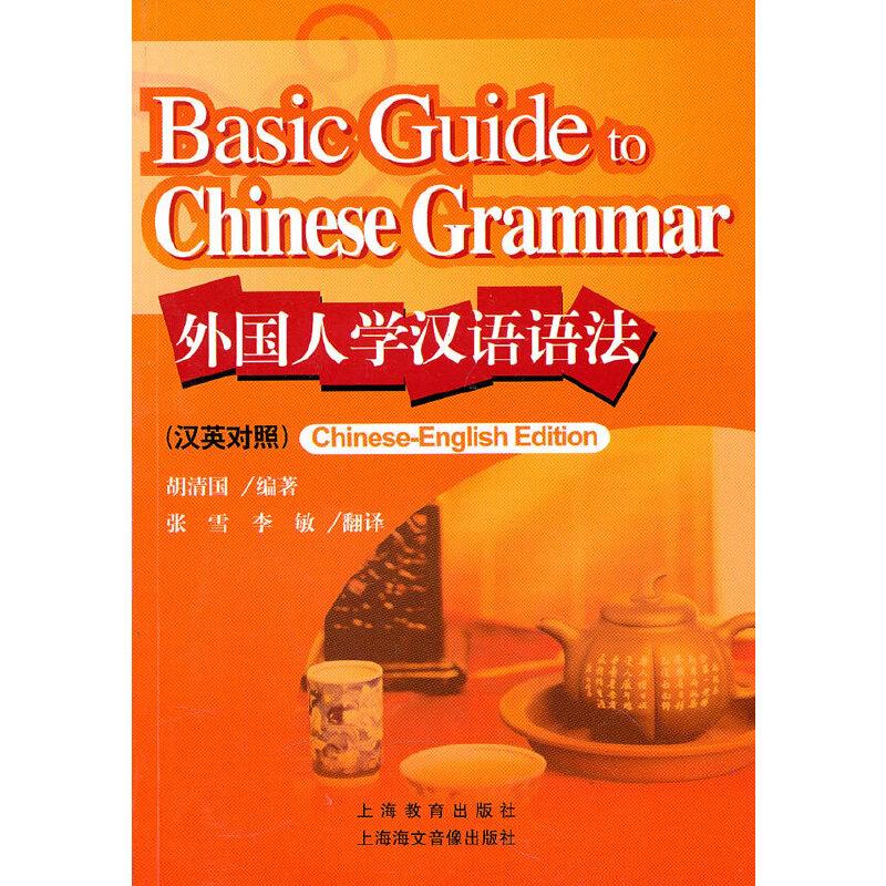 外国人学汉语语...