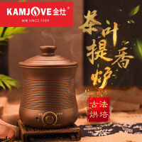 金灶 CH-20 提香炉千环紫砂烤茶器烘焙茶叶醒茶器/焙茶机