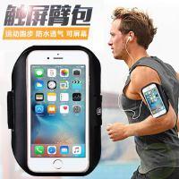 倍思苹果iPhone6/6s Plus手机运动臂带 苹果6S防水臂包袋臂套跑步包手臂手机套 三星S6 note4 华为手机数码包运动包