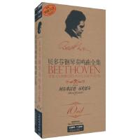 贝多芬钢琴奏鸣曲全集 李林 杨宁 上海音乐出版社 ISBN编号: 9787888497276