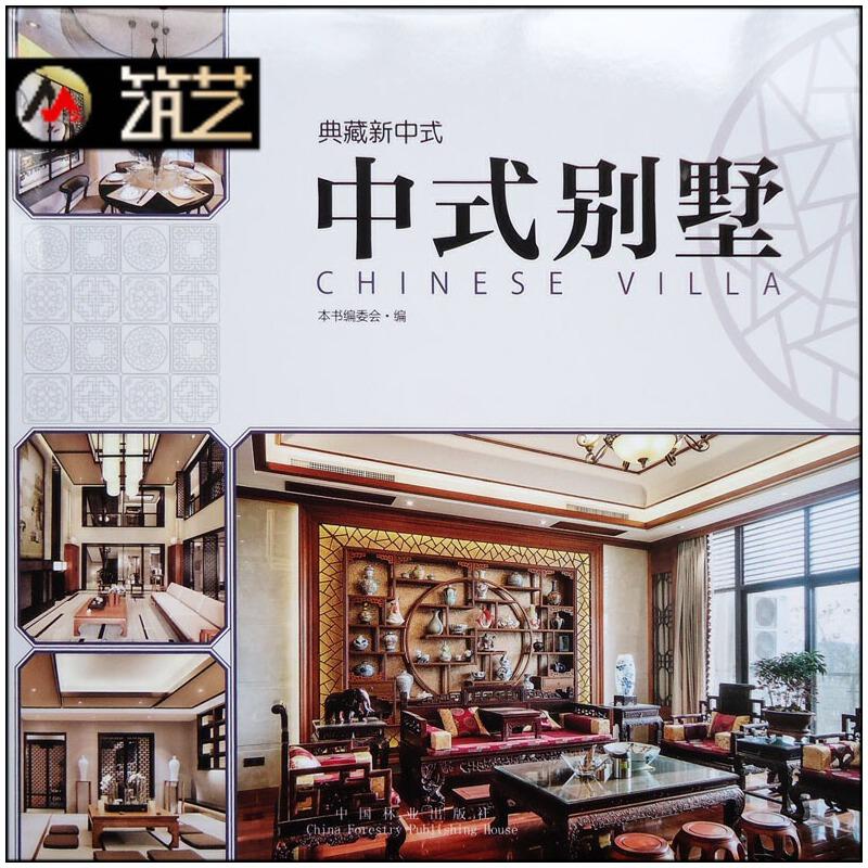 典藏新中式 中式别墅 新中式风格别墅住宅室内装饰装修装潢设计图文书