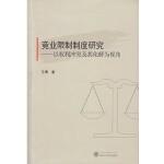 竞业限制制度研究:以权利冲突及其化解为视角