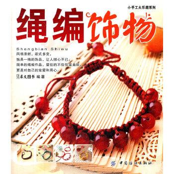 《绳编饰物》(犀文图书.)【简介