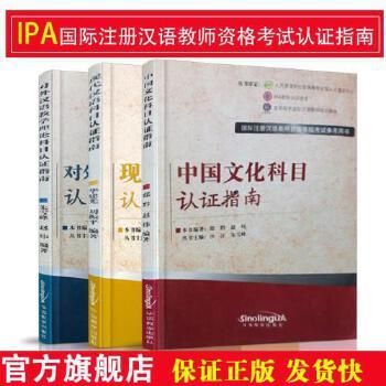 IPA 国际汉语教师证书考试认证指南3册 中国文化科目认证指南国际注册汉语教师资格等级认证大纲 现代汉语科目 教师资格证教材书籍